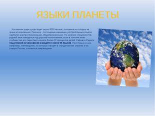 ЯЗЫКИ ПЛАНЕТЫ  На земном шаре существует около 6000 языков, половина из кото