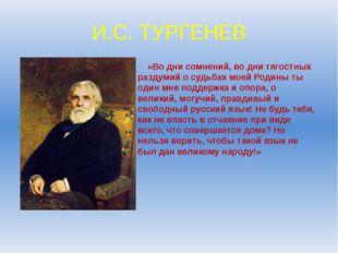 И.С. ТУРГЕНЕВ «Во дни сомнений, во дни тягостных раздумий о судьбах моей Роди