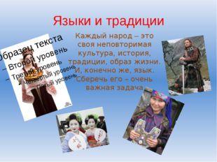 Языки и традиции Каждый народ – это своя неповторимая культура, история, трад