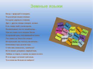 Земные языки Когда с природой я наедине, То различаю языки земные: