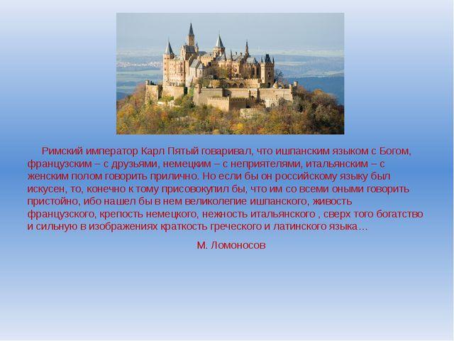 Римский император Карл Пятый говаривал, что ишпанским языком с Богом, францу...