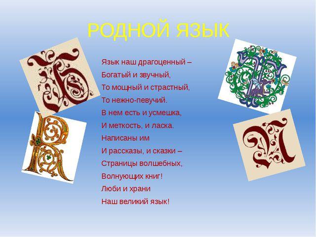 РОДНОЙ ЯЗЫК Язык наш драгоценный – Богатый и звучный, То мощный и страстный,...