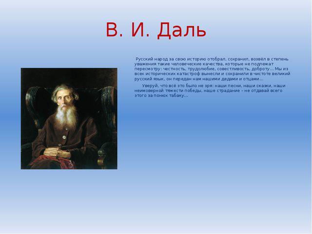 В. И. Даль Русский народ за свою историю отобрал, сохранил, возвёл в степень...