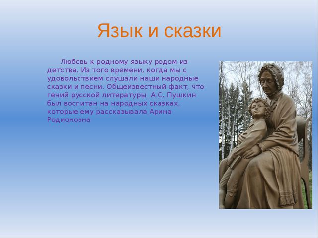 Язык и сказки Любовь к родному языку родом из детства. Из того времени, когда...