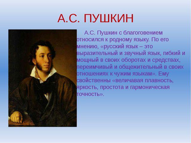 А.С. ПУШКИН А.С. Пушкин с благоговением относился к родному языку. По его мне...