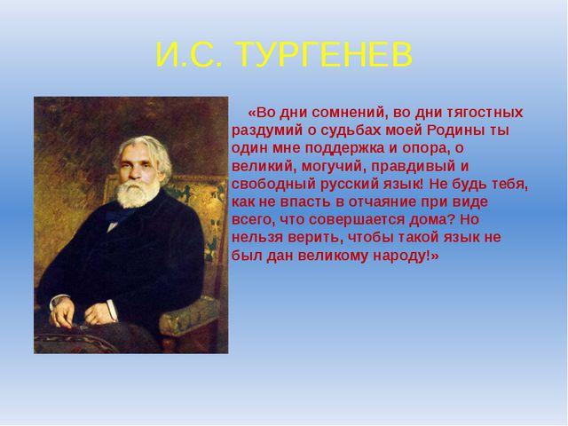 И.С. ТУРГЕНЕВ «Во дни сомнений, во дни тягостных раздумий о судьбах моей Роди...