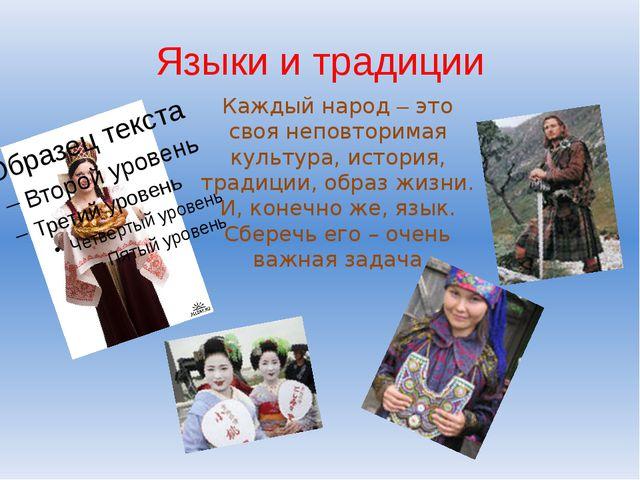 Языки и традиции Каждый народ – это своя неповторимая культура, история, трад...