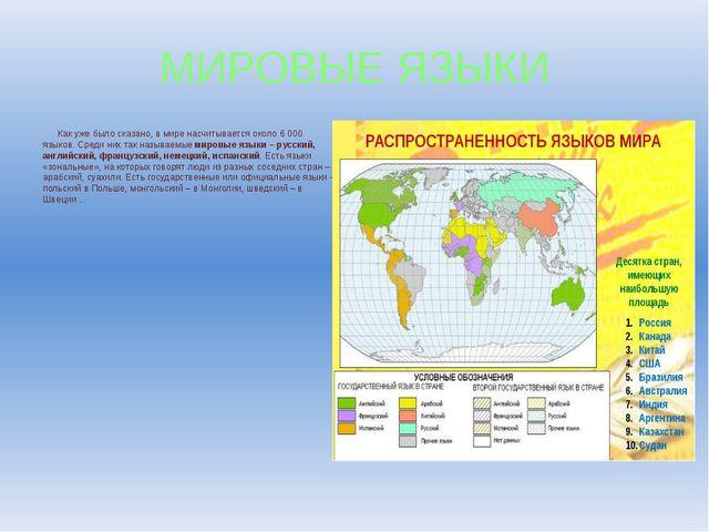 МИРОВЫЕ ЯЗЫКИ Как уже было сказано, в мире насчитывается около 6000 языков....