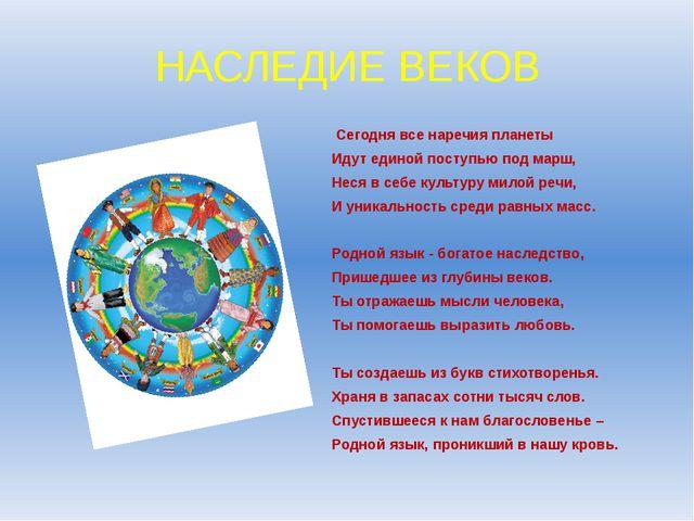 НАСЛЕДИЕ ВЕКОВ Сегодня все наречия планеты Идут единой по...