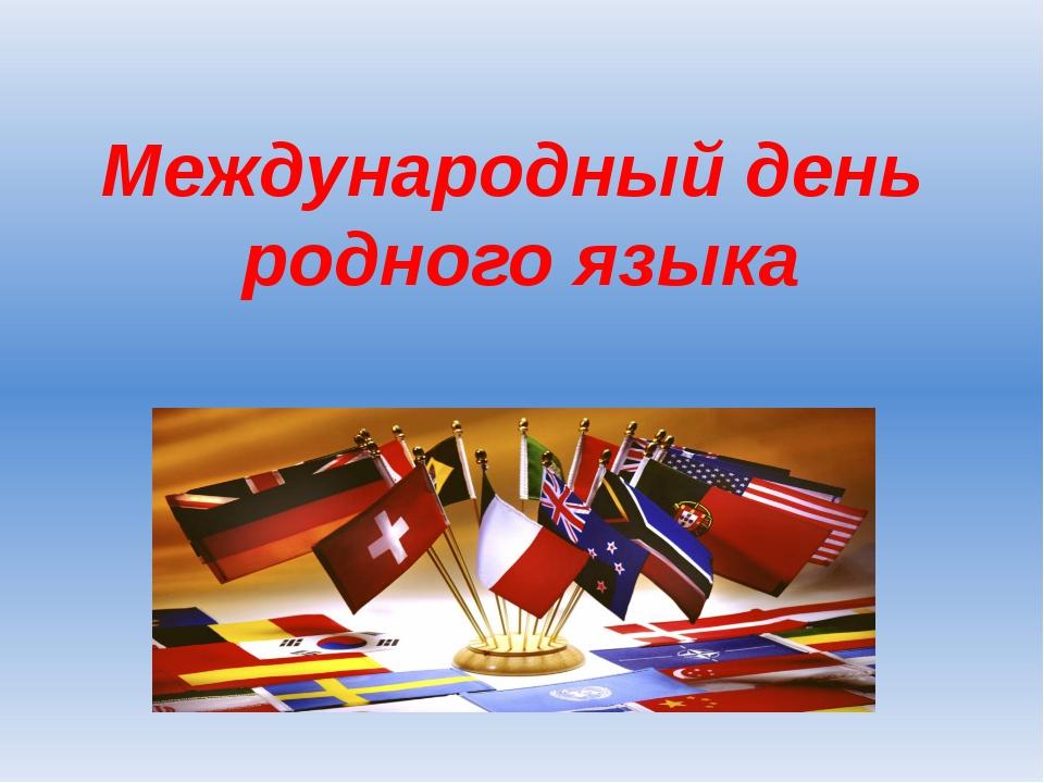 Сценарий международного дня родного языка