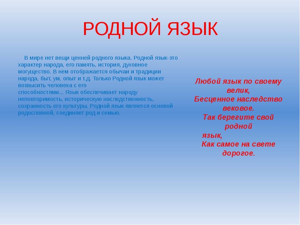 РОДНОЙ ЯЗЫК В мире нет вещи ценней родного языка. Родной язык-это характер на...