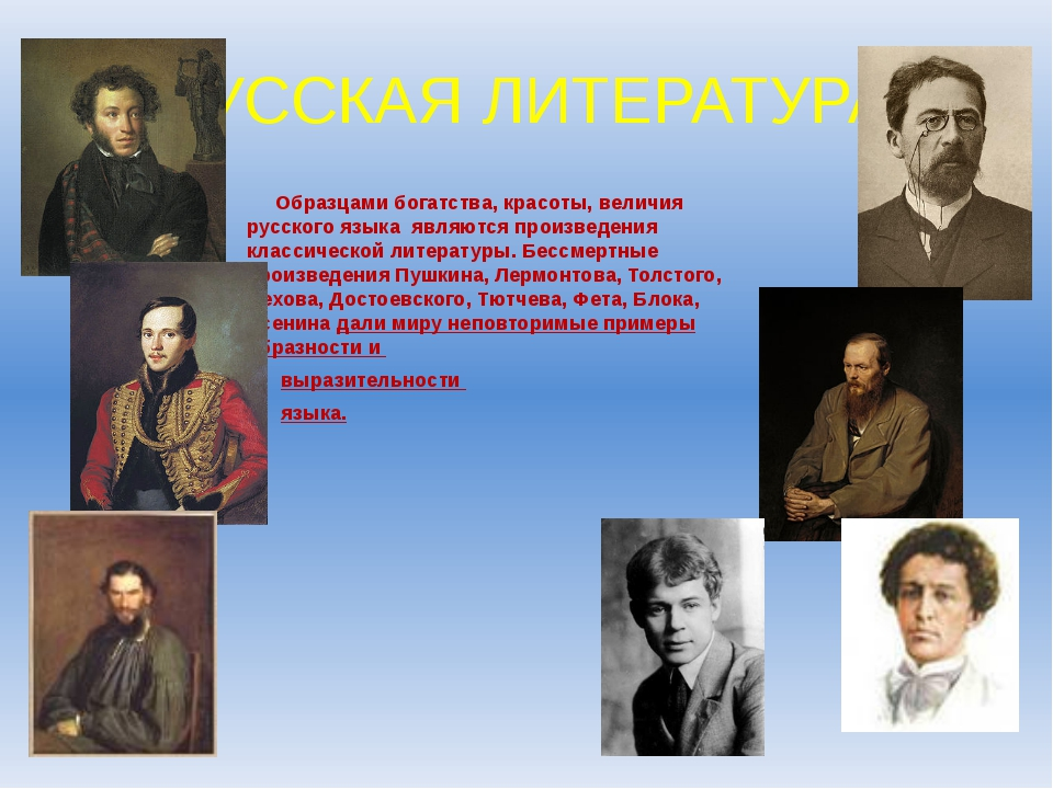РУССКАЯ ЛИТЕРАТУРА Образцами богатства, красоты, величия русского языка являю...