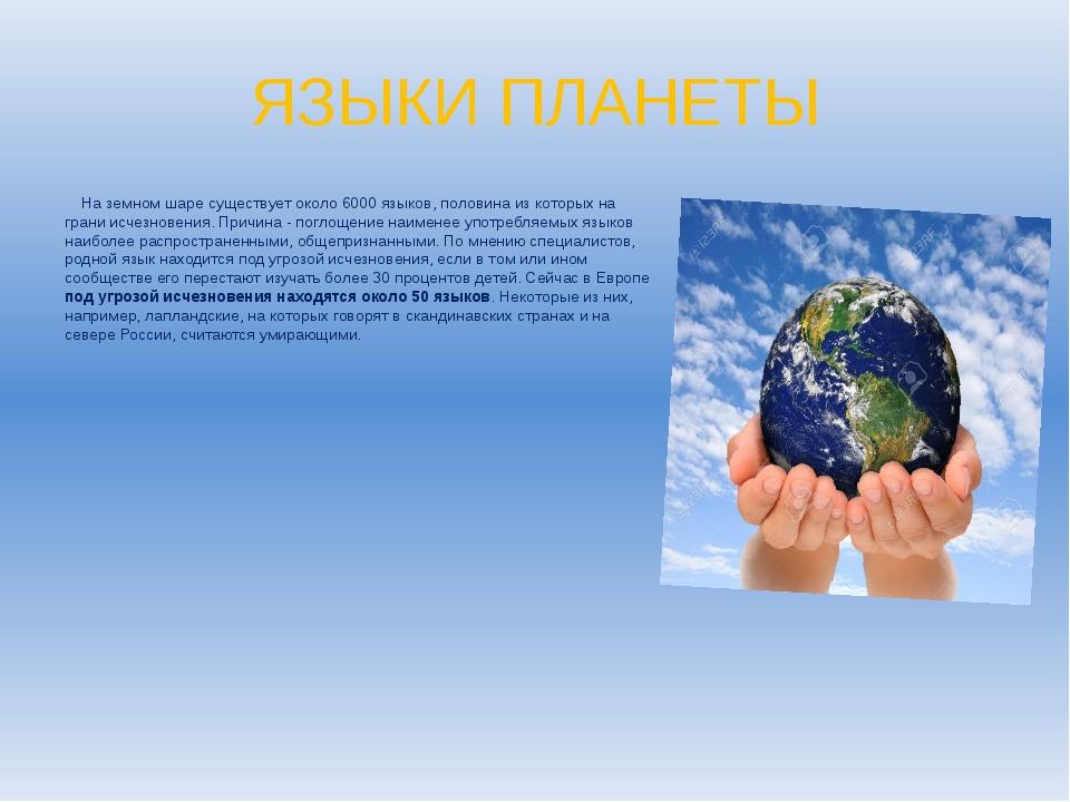 ЯЗЫКИ ПЛАНЕТЫ  На земном шаре существует около 6000 языков, половина из кото...