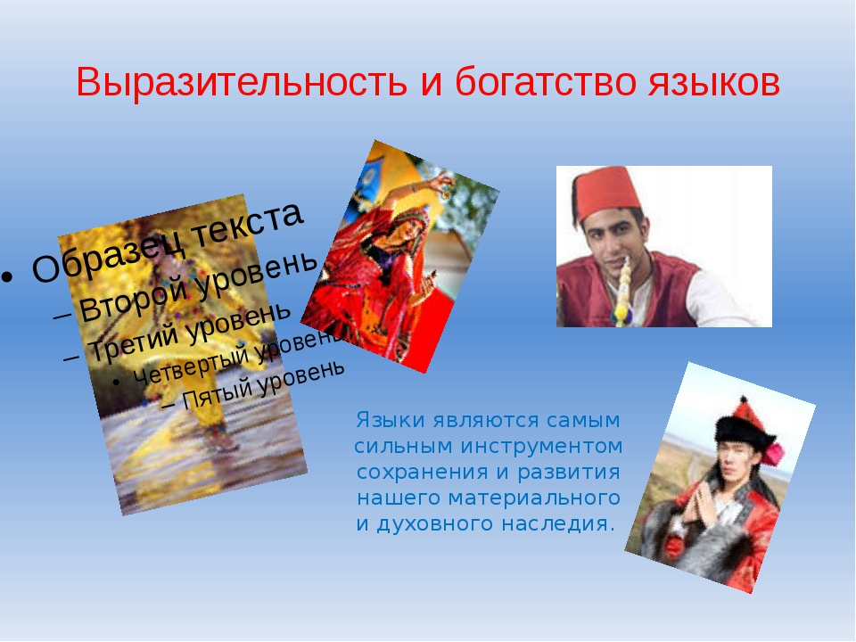 Выразительность и богатство языков Языки являются самым сильным инструментом...