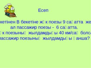Есеп А бекетінен В бекетіне жүк поезы 9 сағатта жетті, ал пассажир поезы - 6