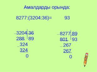 Амалдарды орында: 8277:(3204:36)= 3204 36 288 89 324 324 0 8277 89 801 93 267