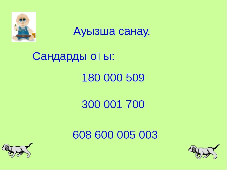 Ауызша санау. Сандарды оқы: 180 000 509 300 001 700 608 600 005 003