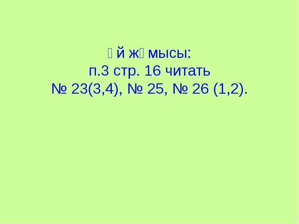 Үй жұмысы: п.3 стр. 16 читать № 23(3,4), № 25, № 26 (1,2).
