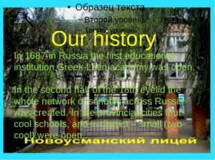Our history In 1687 in Russia the first educational institution Greek-Latin