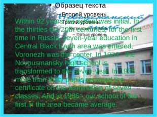 Within 92 years the school was initial. In the thirties the 20th centuries,