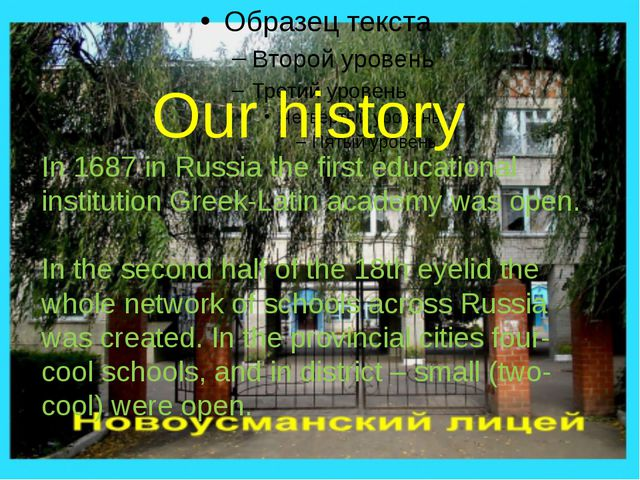 Our history In 1687 in Russia the first educational institution Greek-Latin...