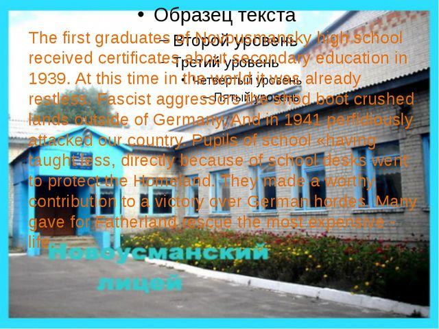 The first graduates of Novousmansky high school received certificates about...