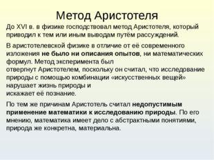 Метод Аристотеля До XVI в. в физике господствовал метод Аристотеля, который п