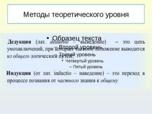 Методы теоретического уровня