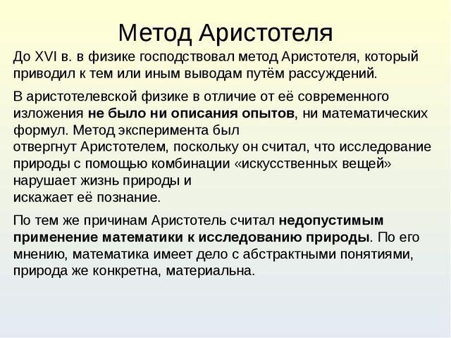 Метод Аристотеля До XVI в. в физике господствовал метод Аристотеля, который п...