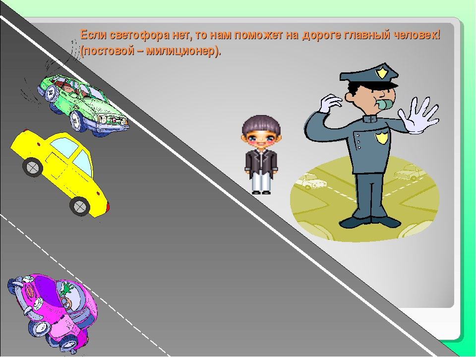 Если светофора нет, то нам поможет на дороге главный человек! (постовой – мил...