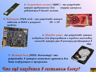 5. Видеокарта (VGA-card) – это устройство, которое отвечает за вывод и ускоре