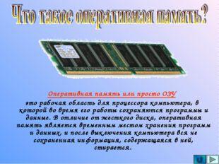 Оперативная память или просто ОЗУ это рабочая область для процессора компьют