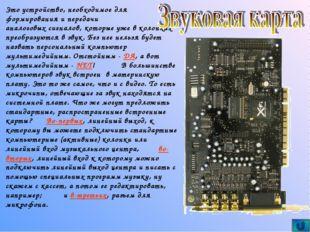 Это устройство, необходимое для формирования и передачи аналоговых сигналов,