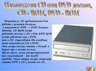 Накопители CD предназначены для работы с компакт-дисками, а накопители DVD -