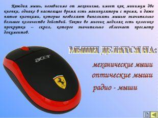 Каждая мышь, независимо от механизма, имеет как минимум две кнопки, однако в