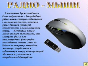 В настоящее время появились более современные – беспроводные радио-мыши, кот
