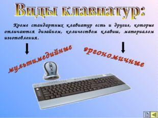 Кроме стандартных клавиатур есть и другие, которые отличаются дизайном, коли