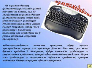 На мультимедийных клавиатурах количество клавиш значительно больше, чем на с