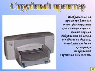 Изображение на принтере данного типа формируется при помощи чернил. Капля че