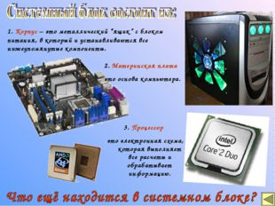 2. Материнская плата это основа компьютера. 3. Процессор это электронная схем