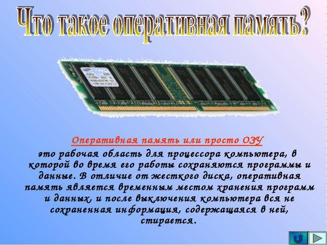 Оперативная память или просто ОЗУ это рабочая область для процессора компьют...