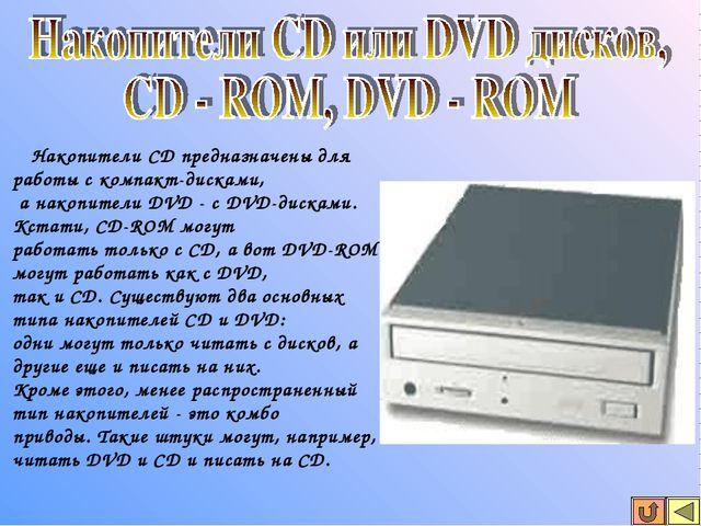 Накопители CD предназначены для работы с компакт-дисками, а накопители DVD -...