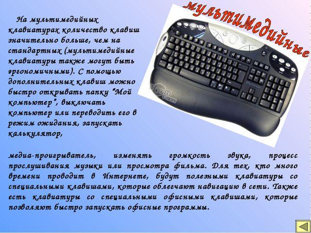 На мультимедийных клавиатурах количество клавиш значительно больше, чем на с...