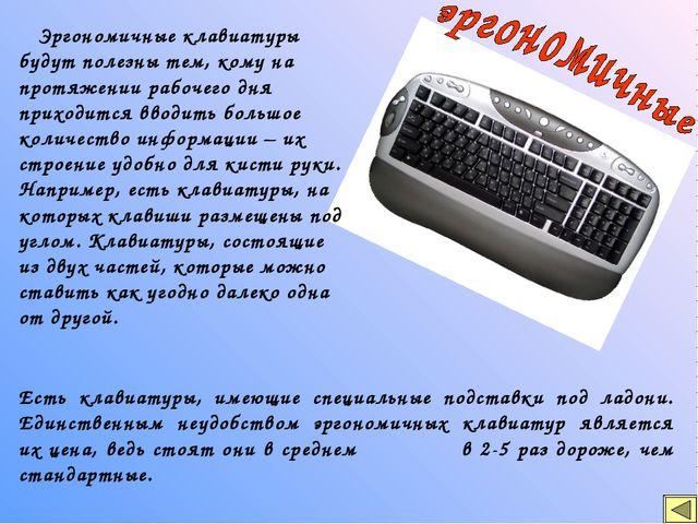 Эргономичные клавиатуры будут полезны тем, кому на протяжении рабочего дня п...