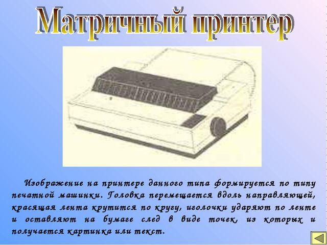 Изображение на принтере данного типа формируется по типу печатной машинки. Г...