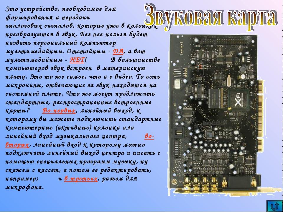 Это устройство, необходимое для формирования и передачи аналоговых сигналов,...