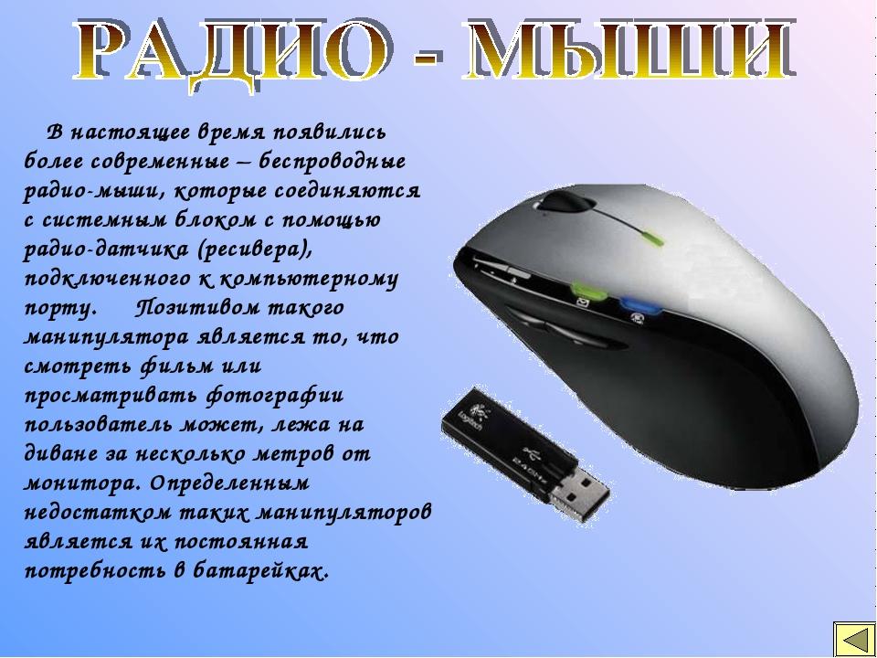 В настоящее время появились более современные – беспроводные радио-мыши, кот...