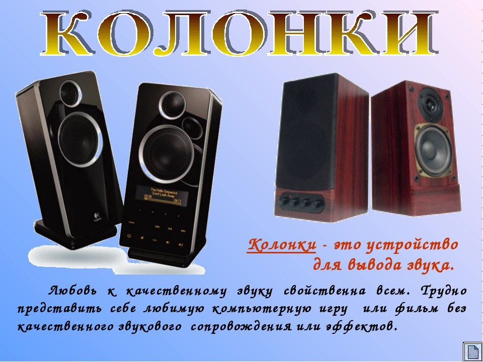 Колонки - это устройство для вывода звука. Любовь к качественному звуку свойс...