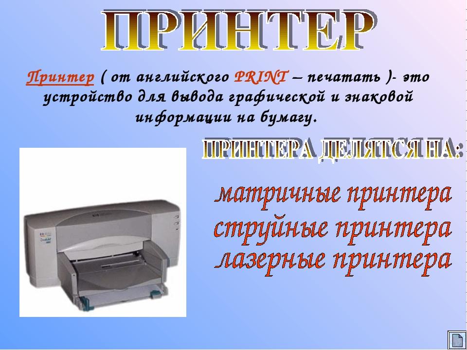 Принтер ( от английского PRINT – печатать )- это устройство для вывода графич...