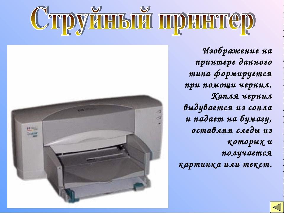 Изображение на принтере данного типа формируется при помощи чернил. Капля че...